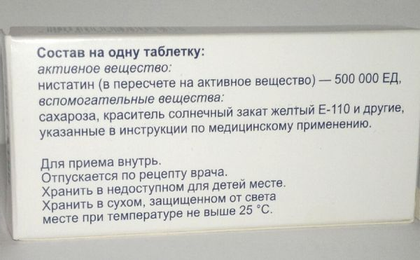 Таблетки Нистатин инструкция по применению при молочнице женщине