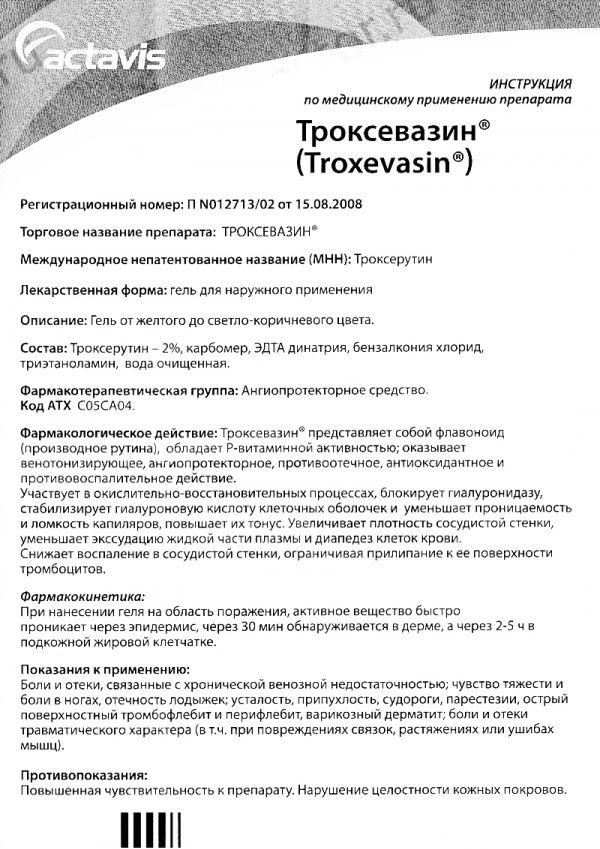 Троксевазин при геморрое показания и 5 советов по применению