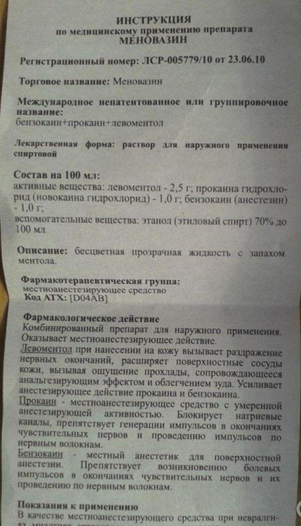 Меновазин мазь инструкция по применению